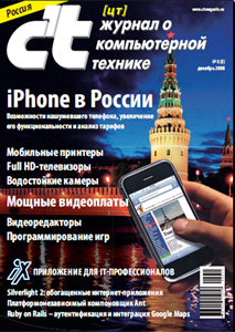 Хабраэксклюзивный выпуск журнала c t