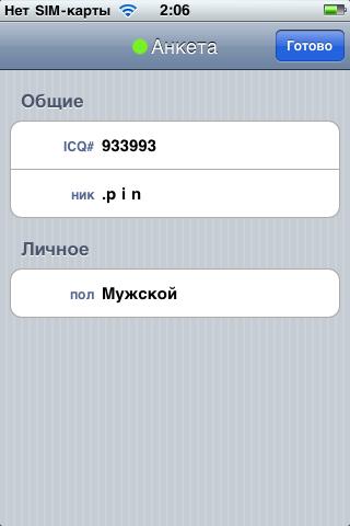 иконки для квипа: