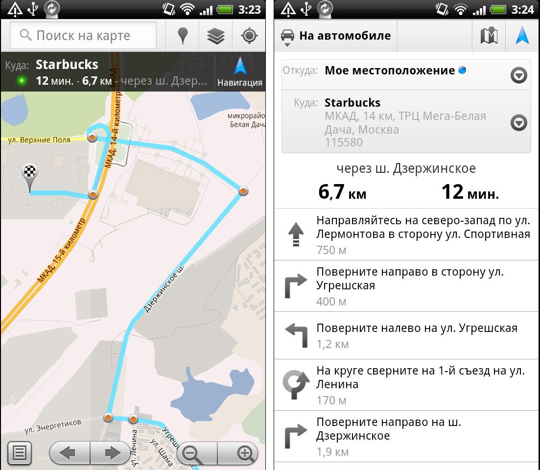 Навигационных Программы Под Андроид